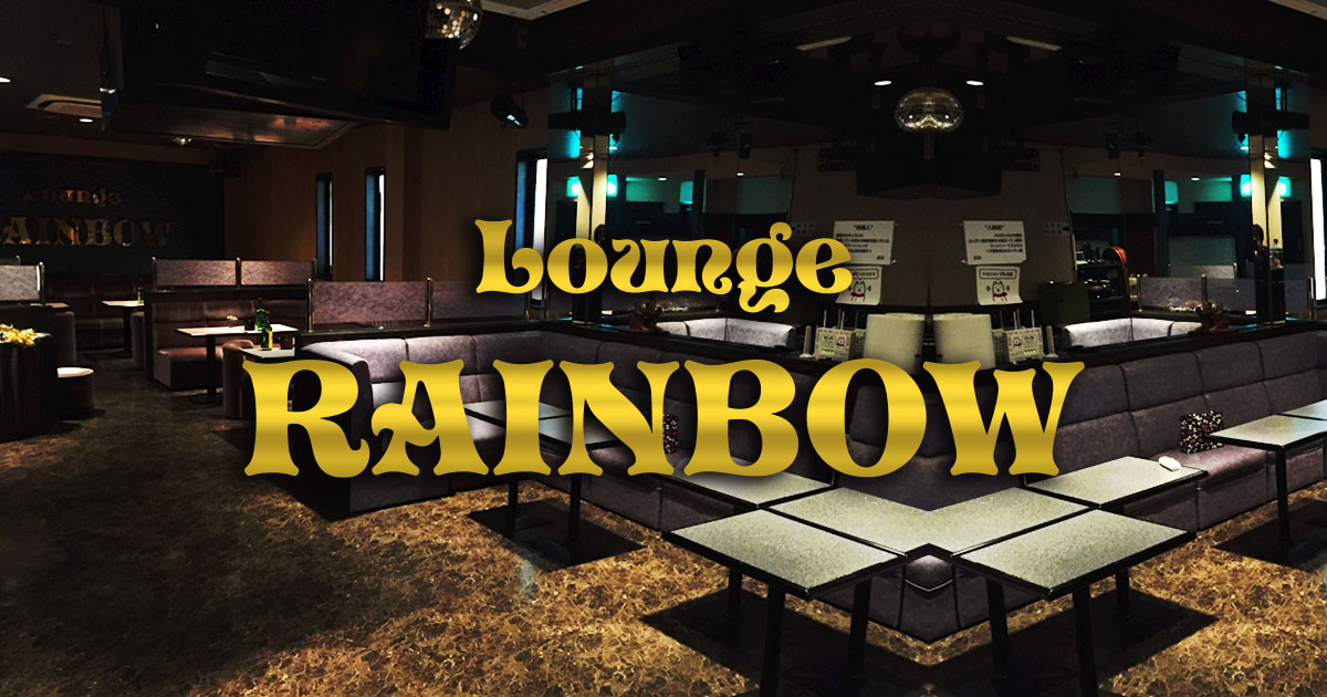LOUNGE RAINBOWホットニュース3119