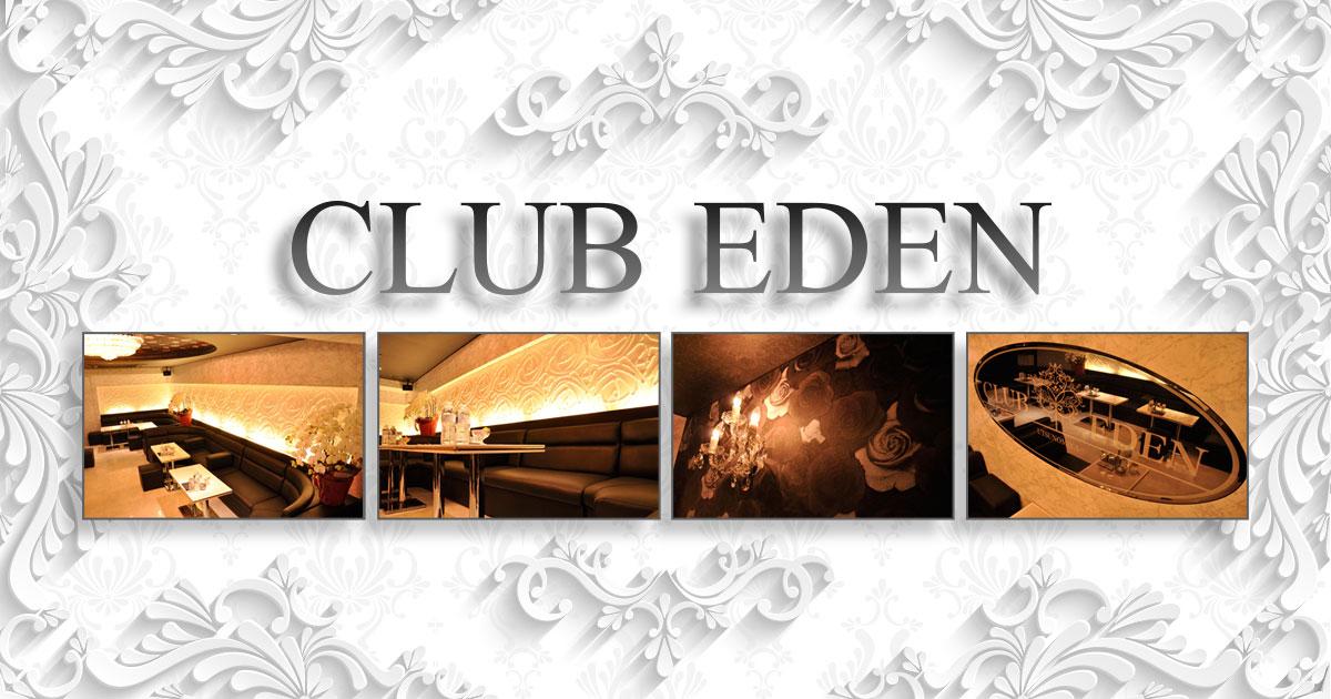 CLUB EDENホットニュース3169