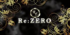 Re:ZEROホットニュース3350