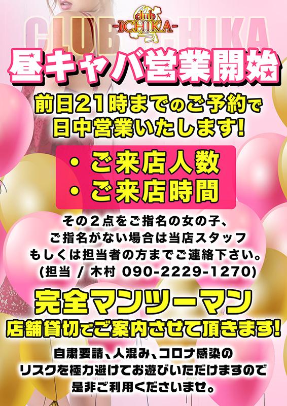 ICHIKAホットニュース3401