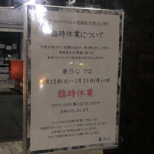 華乃心ホットニュース3613