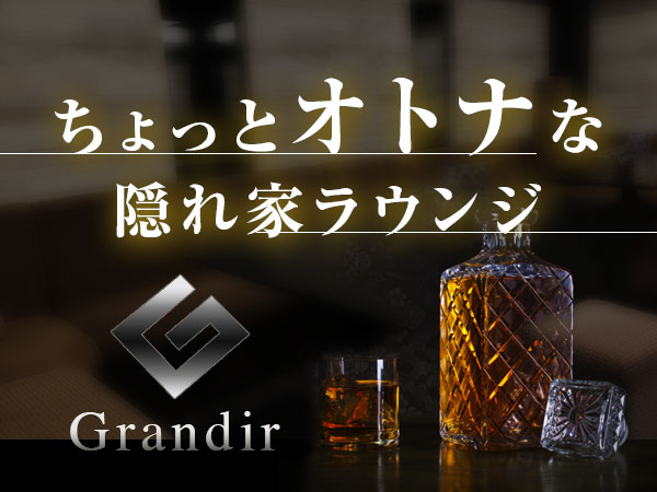 Grandirホットニュース3650