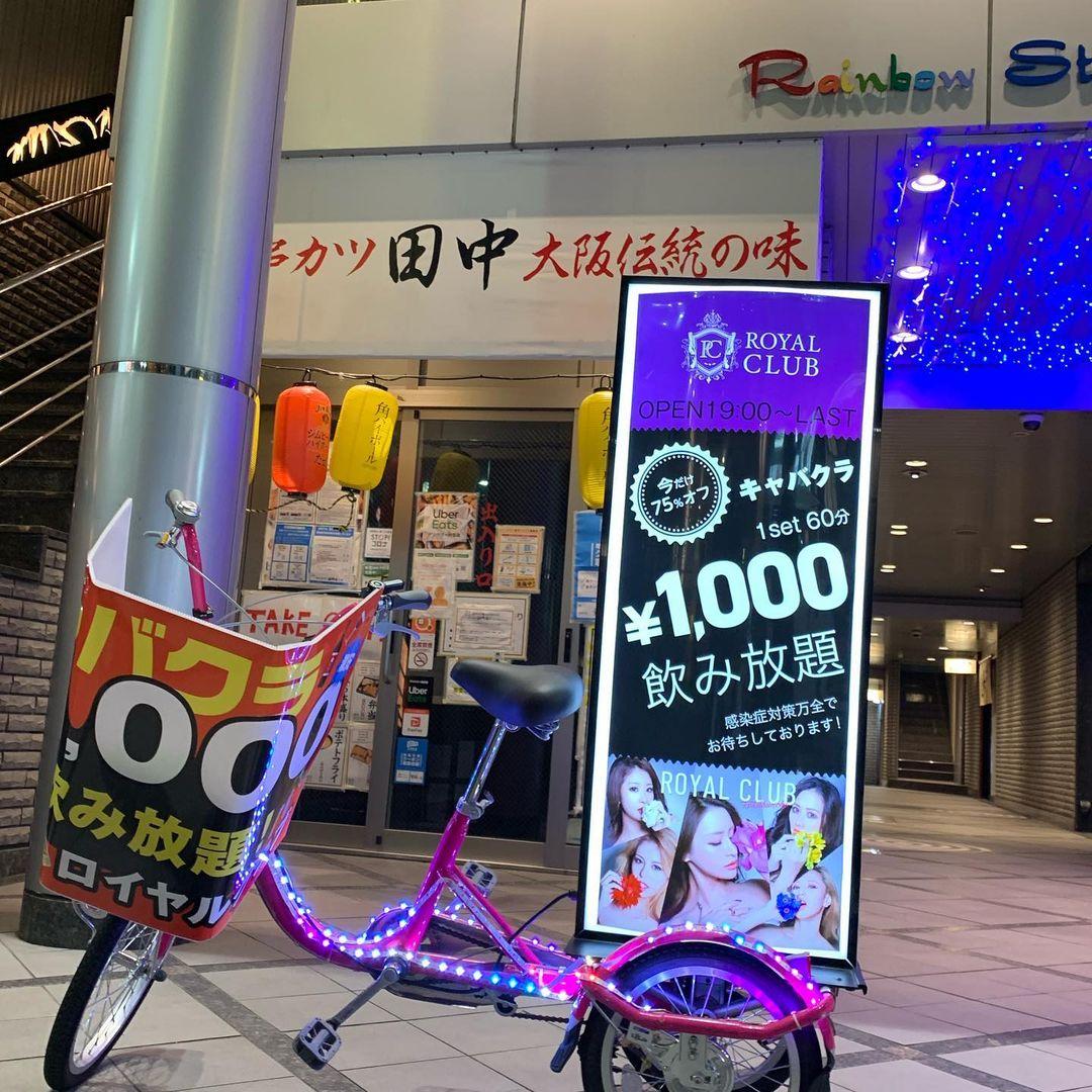 ROYAL CLUBホットニュース3695