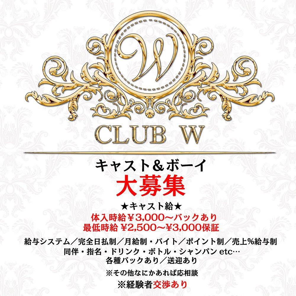 CLUB Wホットニュース3840