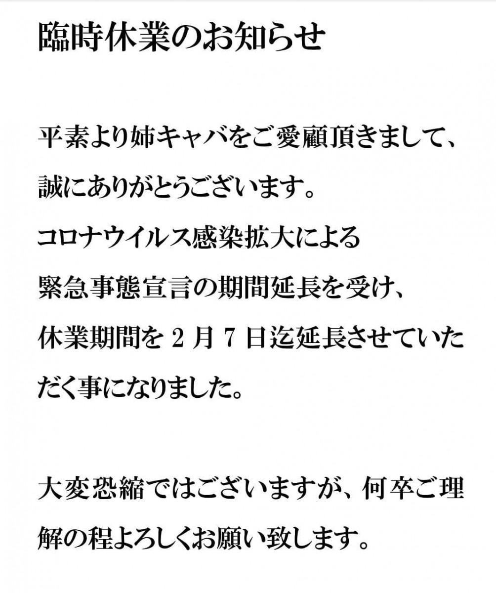 姉キャバホットニュース3923