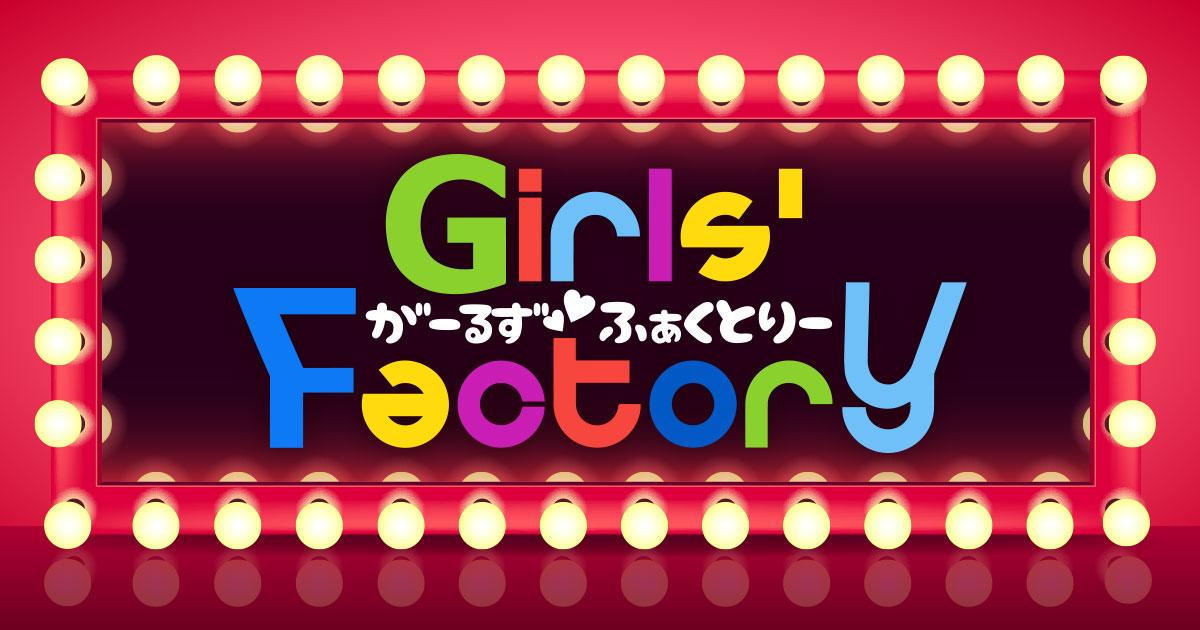 Girls' Factoryホットニュース4037