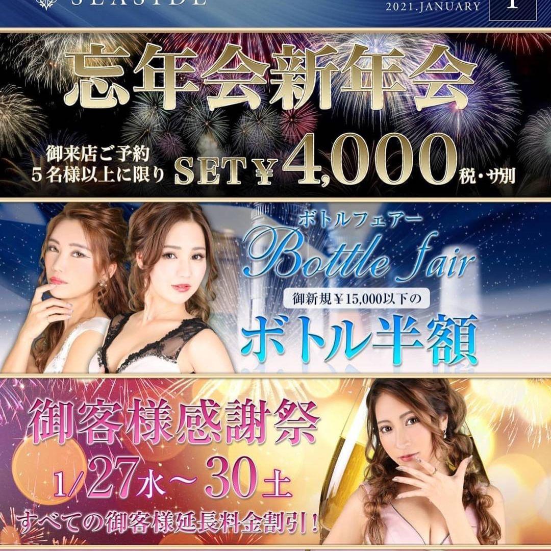 沖縄 SEASIDEホットニュース4076