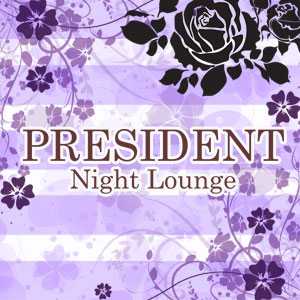 Night Lounge PRESIDENTホットニュース4146