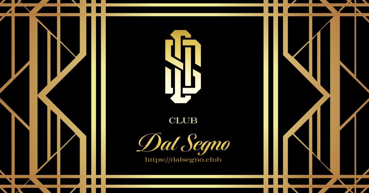 CLUB Dal Segnoホットニュース5059