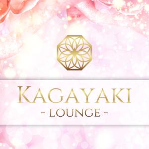 LOUNGE KAGAYAKIホットニュース5140