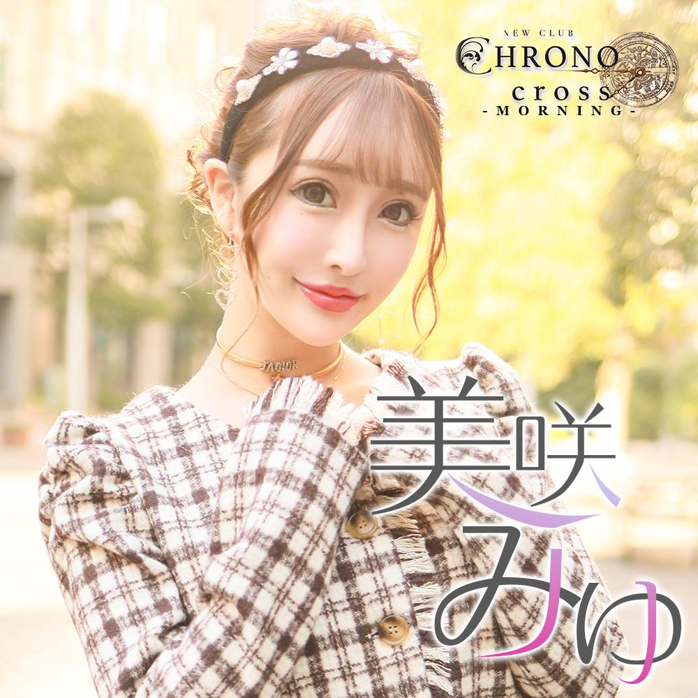 CHRONO cross(朝)ホットニュース5327