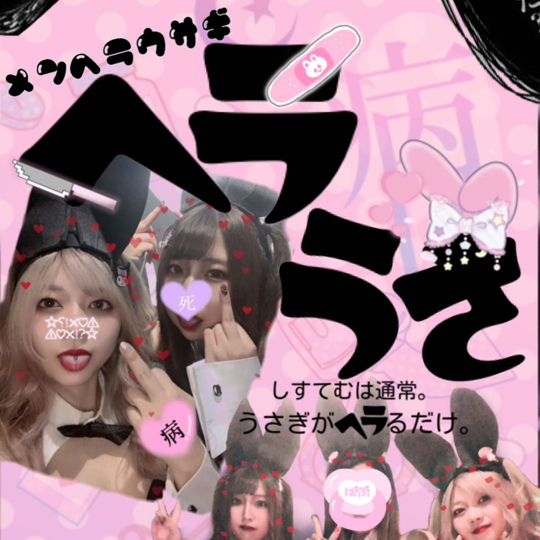 Image Bar HAPPY ALICEホットニュース5570