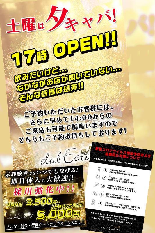 club Ecrinホットニュース5579