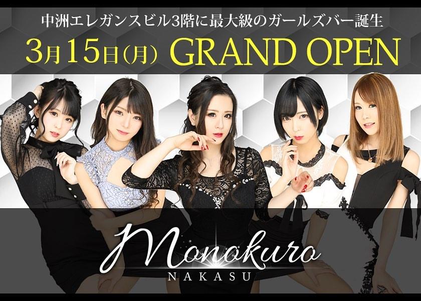 Girl's Bar MONOKUROホットニュース6091
