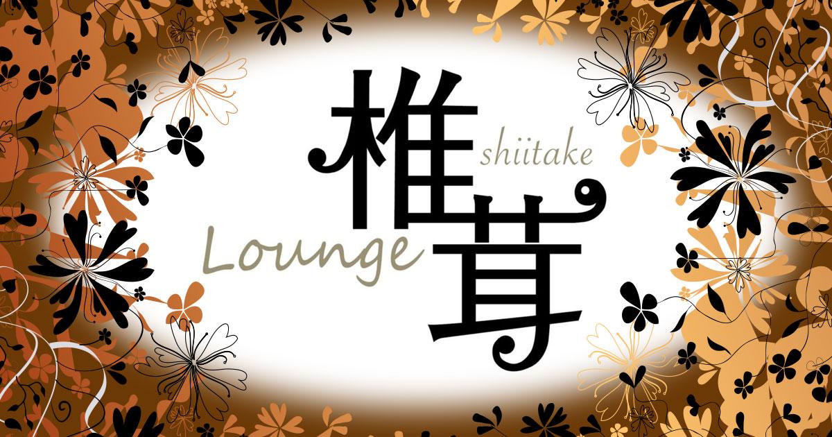 Lounge 椎茸ホットニュース6236