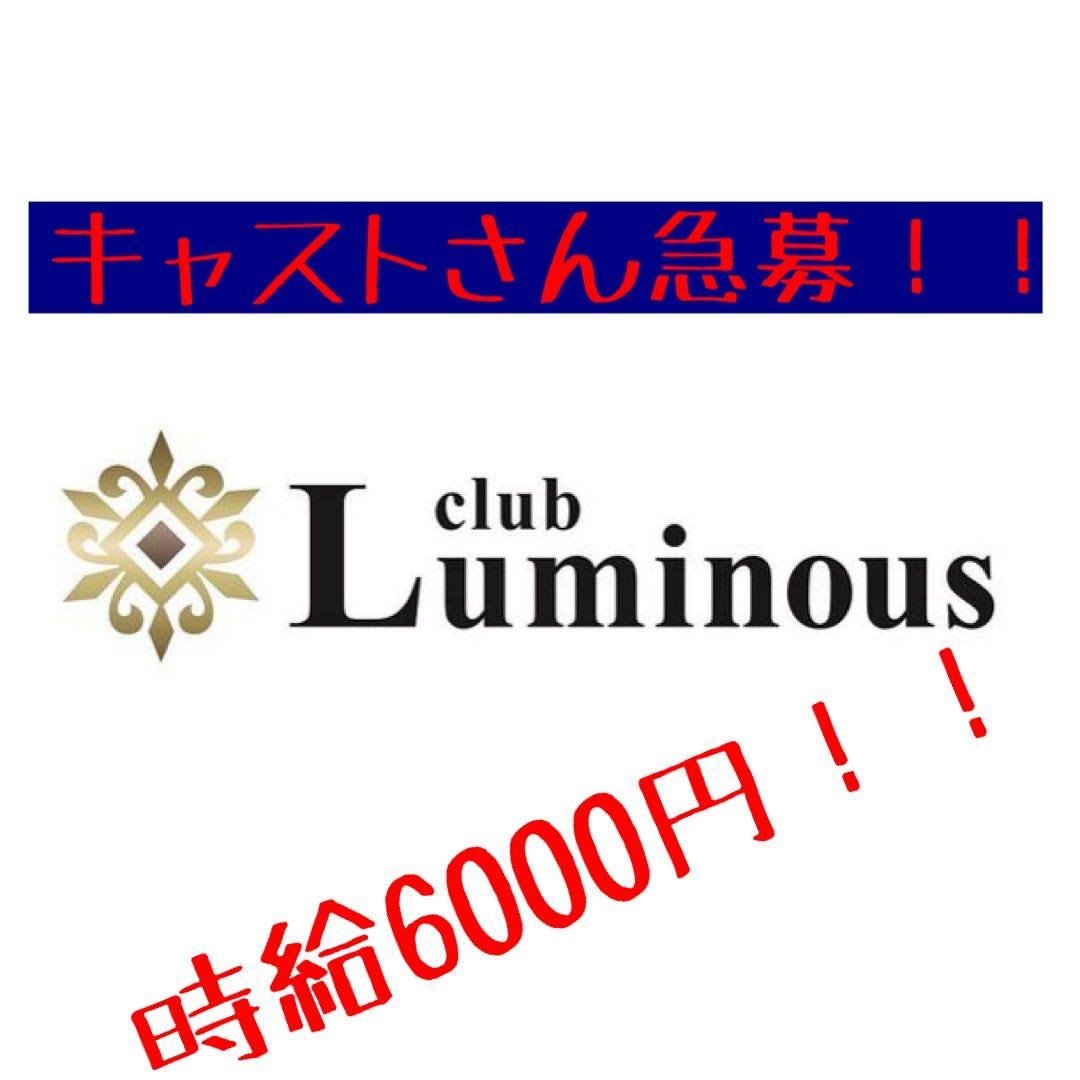 club Luminousホットニュース7672