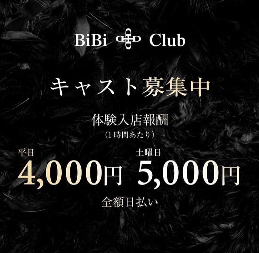 BIBI CLUBホットニュース8013