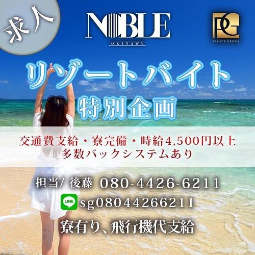 沖縄 NOBLEホットニュース8606
