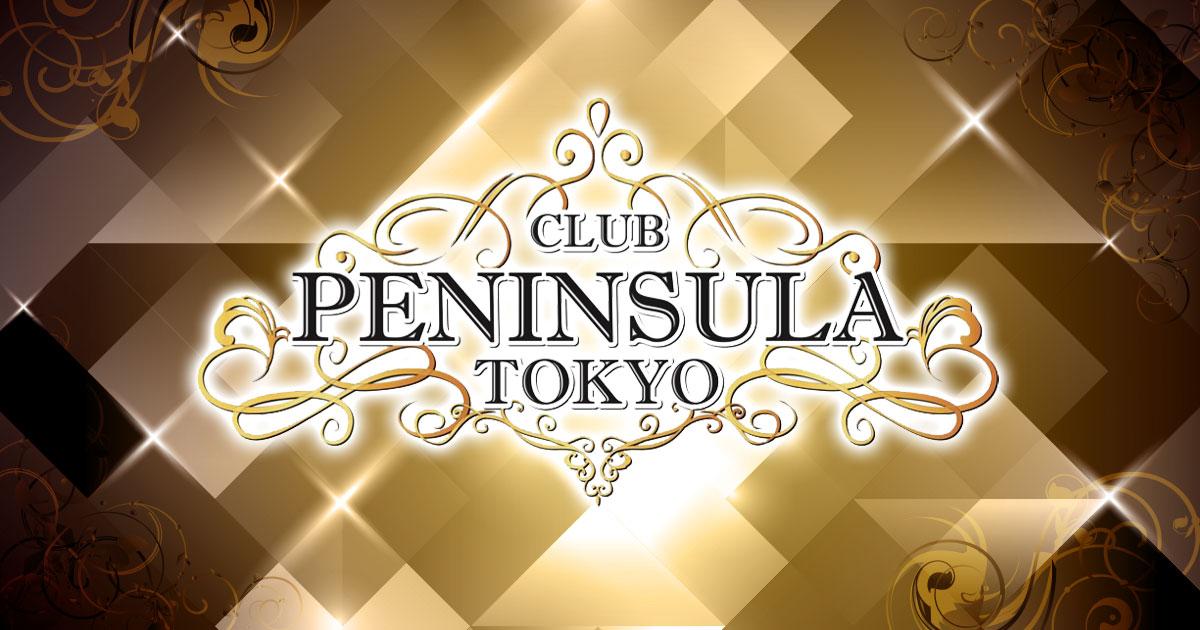 CLUB PENINSULA TOKYOホットニュース8809