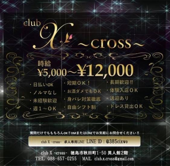 X -cross-ホットニュース9557