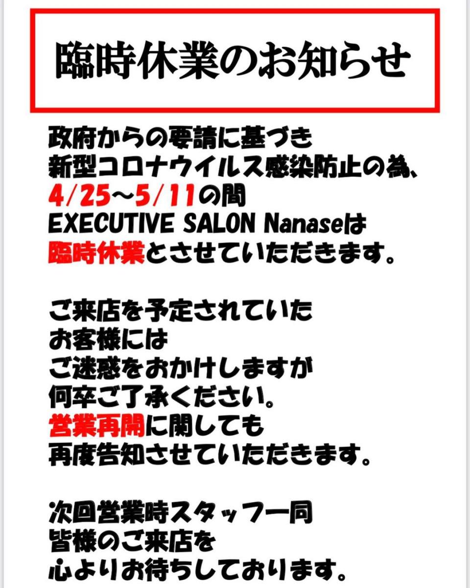 Executive Salon Nanaseホットニュース9591