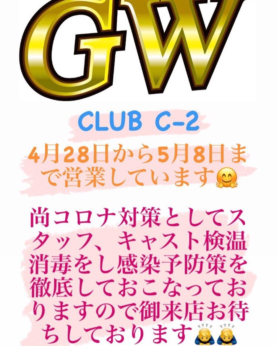 club C-2ホットニュース9739