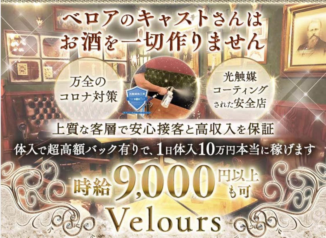THE Veloursホットニュース9890