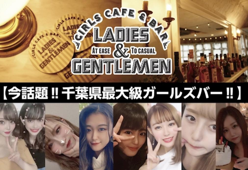 Girls cafe & Bar Ladies & Gentlemanホットニュース9893