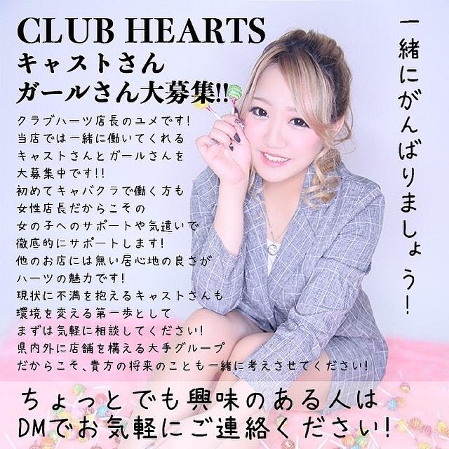CLUB HEARTSホットニュース10001