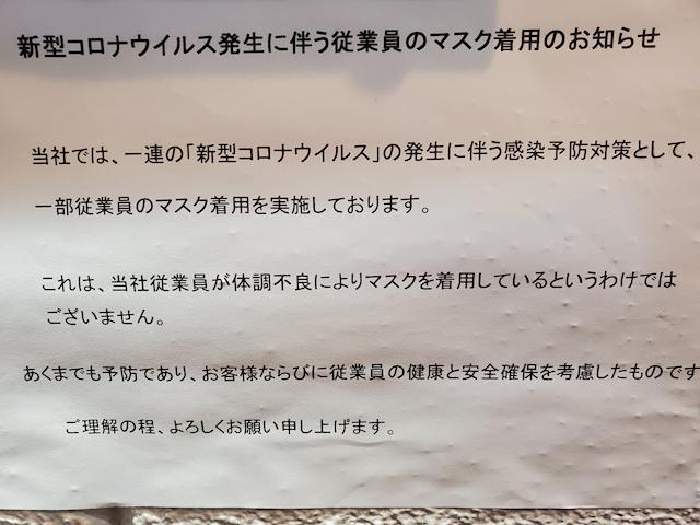 Peach Tree2 熊本大津店ホットニュース10214