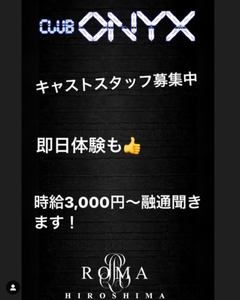 CLUB ONYXホットニュース10255