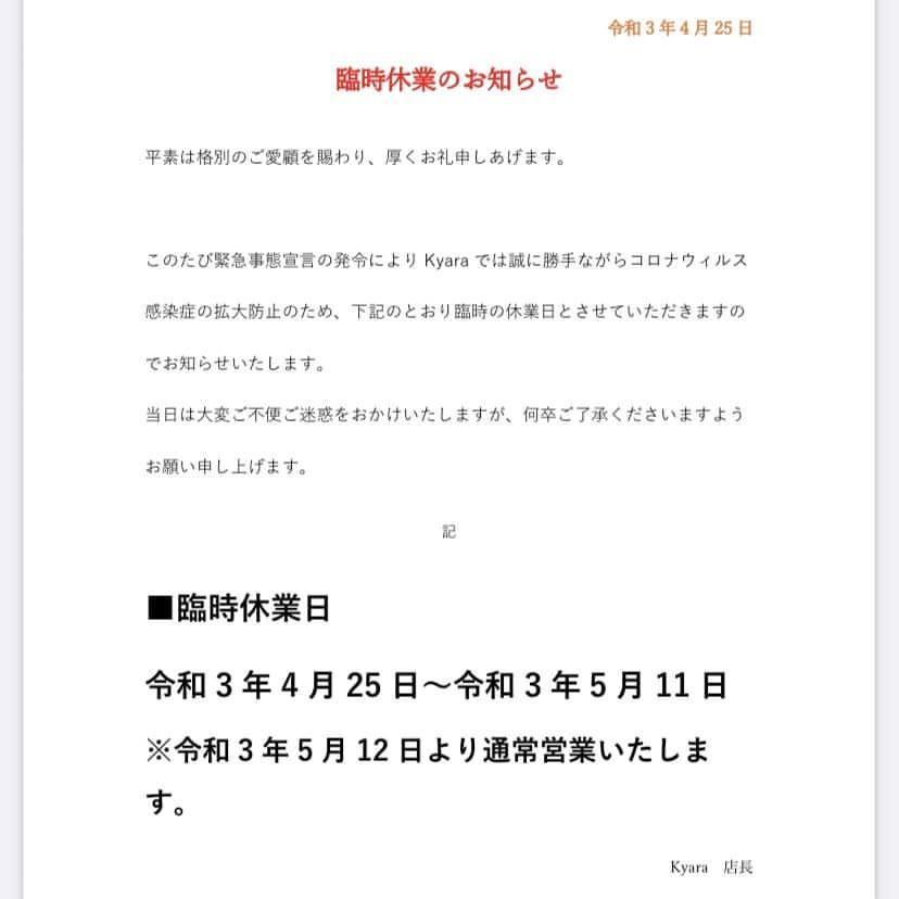 Kyaraホットニュース10412