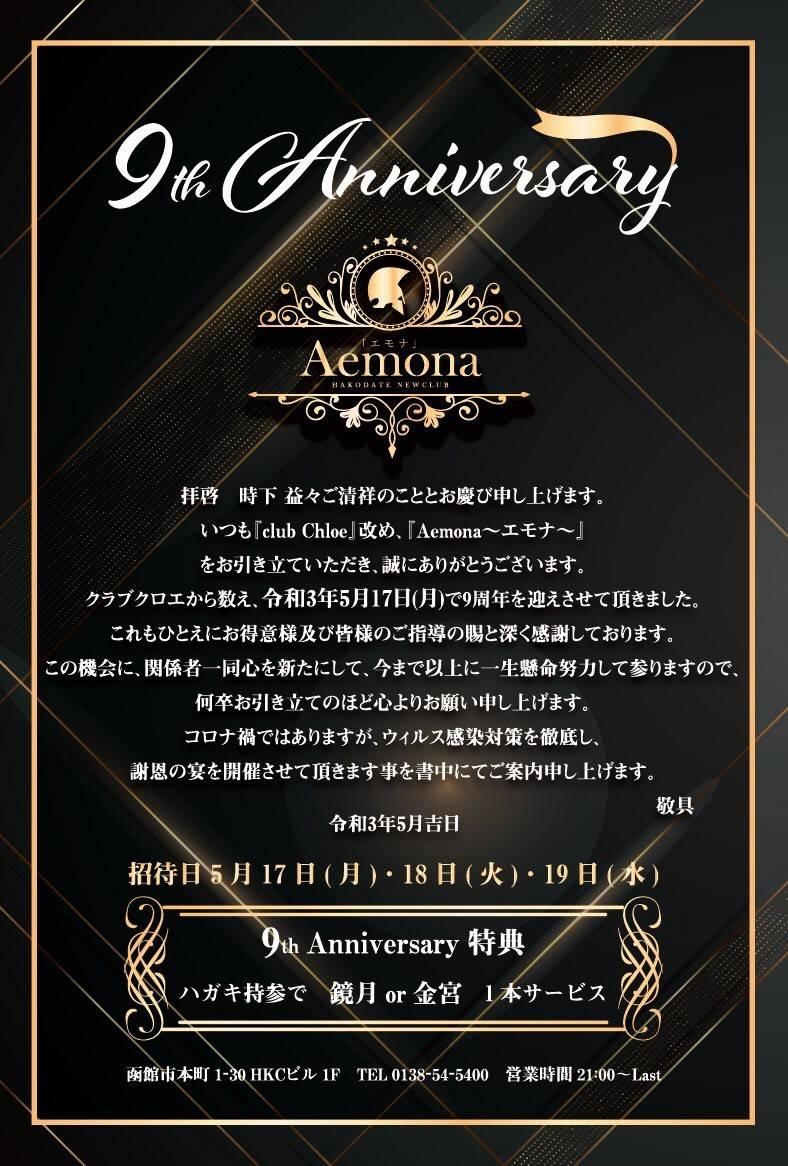 Aemonaホットニュース10521