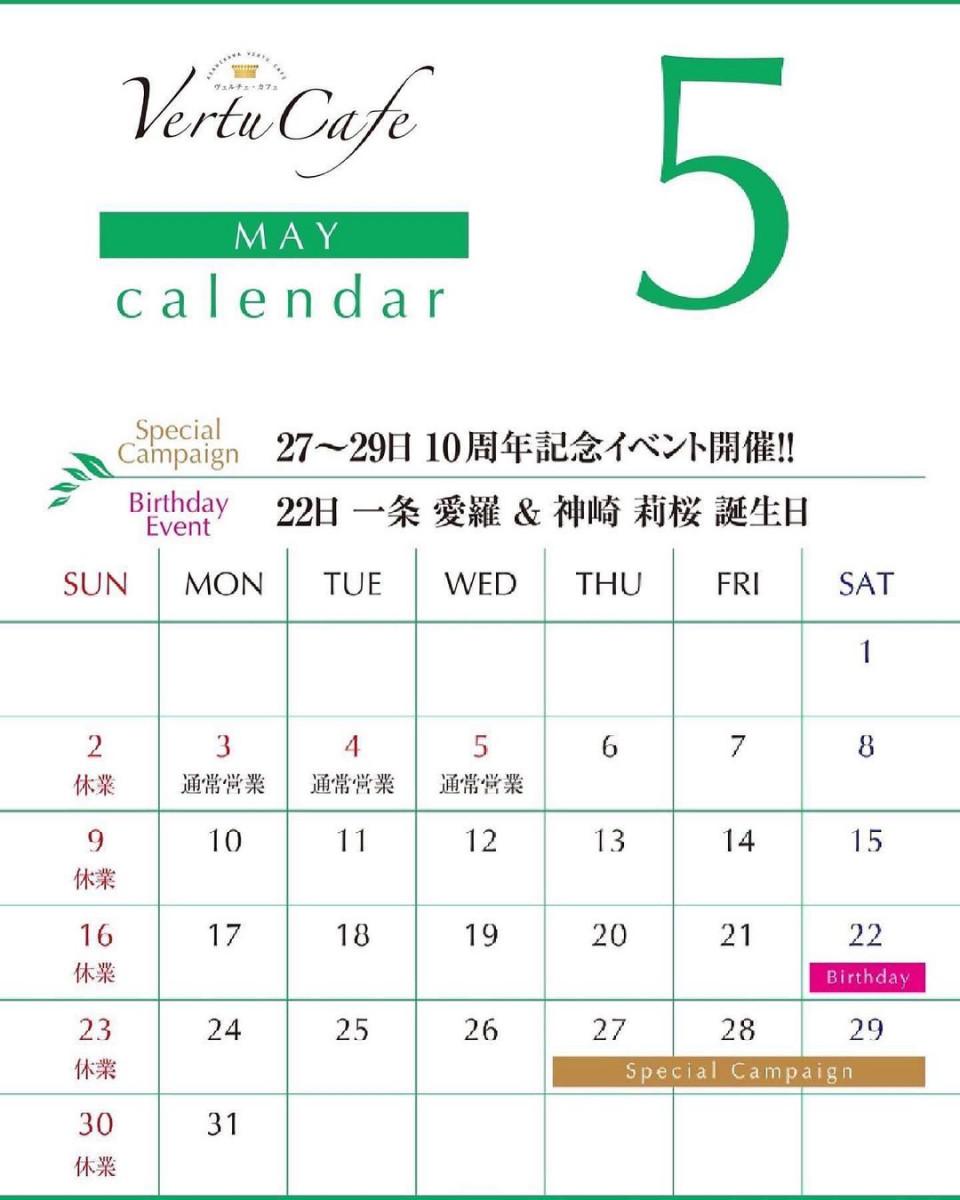 Vertu Cafeホットニュース10564