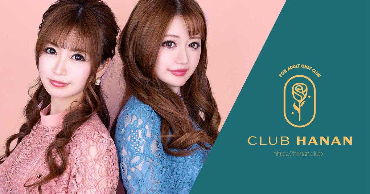 CLUB HANANホットニュース10669