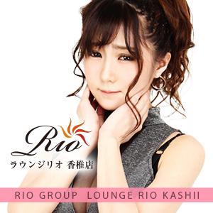 Lounge Rio 香椎ホットニュース11130