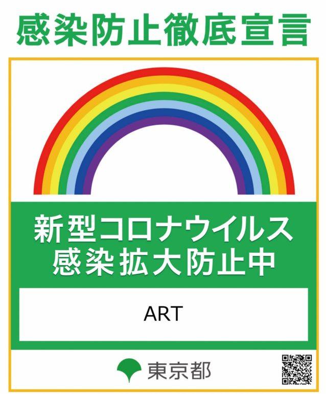 ARTホットニュース11251