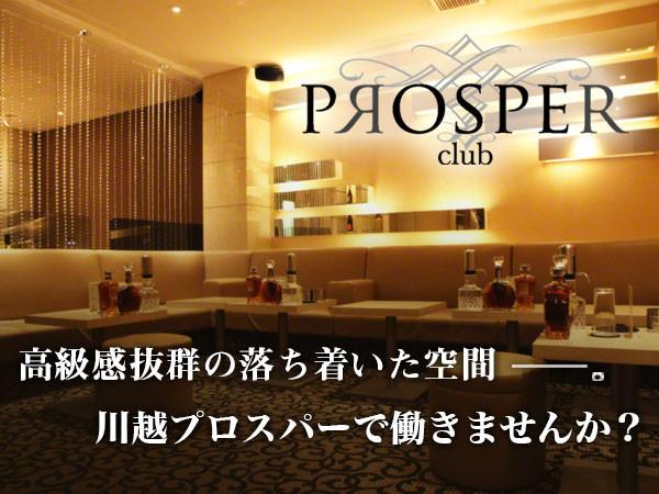 club PROSPERホットニュース11663
