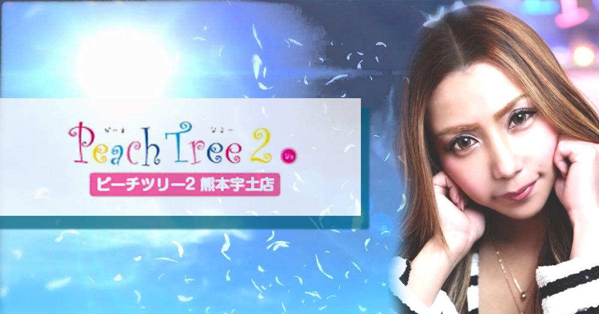 Peach Tree 2 熊本宇土店ホットニュース12061