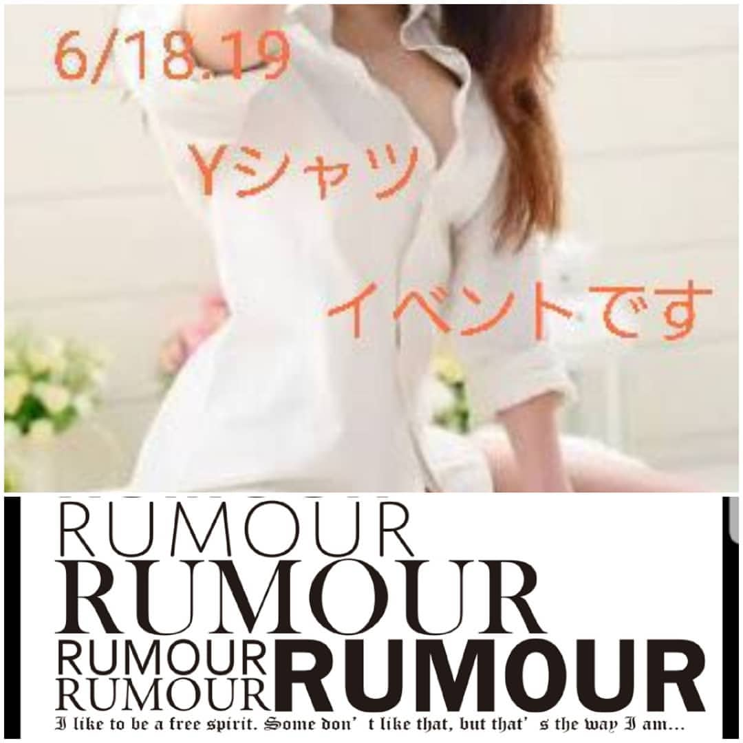 RUMOURホットニュース12214