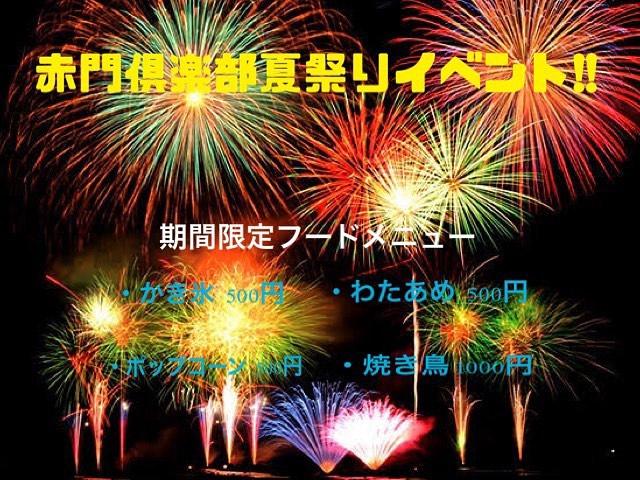 赤門倶楽部ホットニュース12264