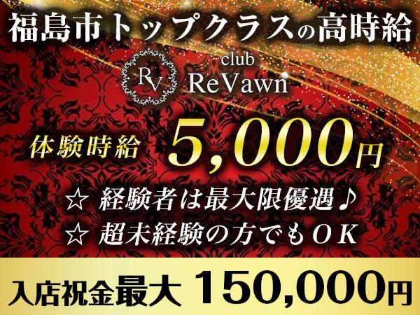 club ReVawnホットニュース13619