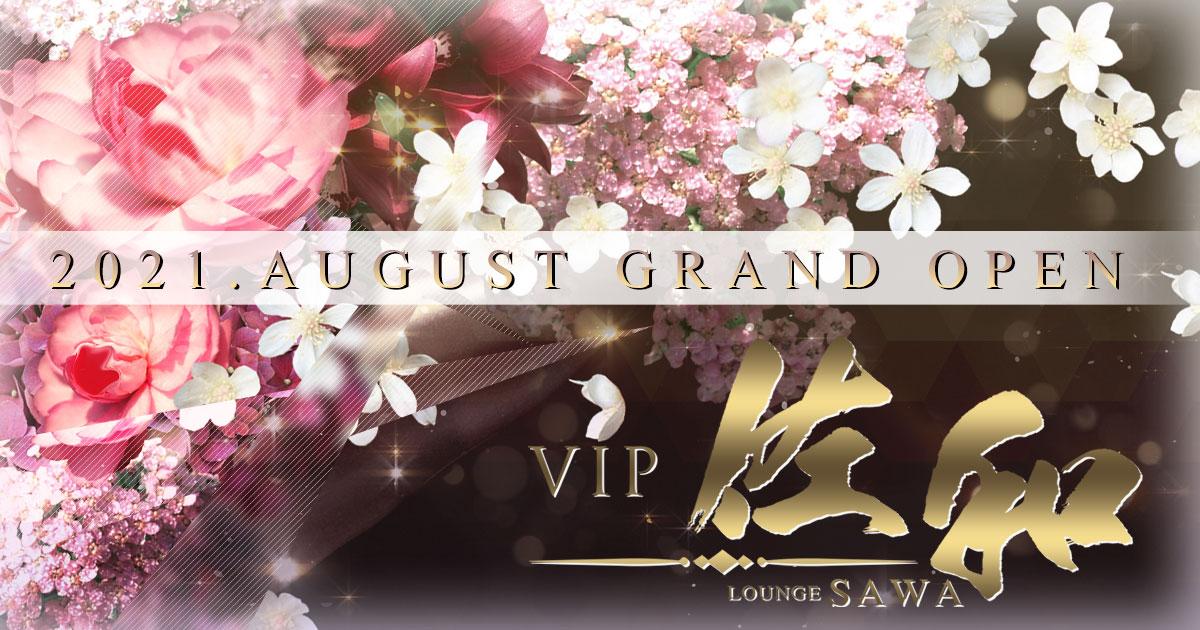 Lounge VIP佐和ホットニュース13699