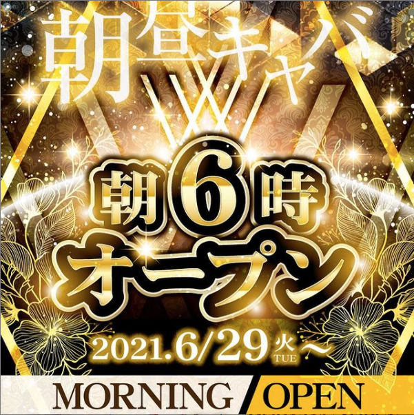 EDEN TOKYOホットニュース13755