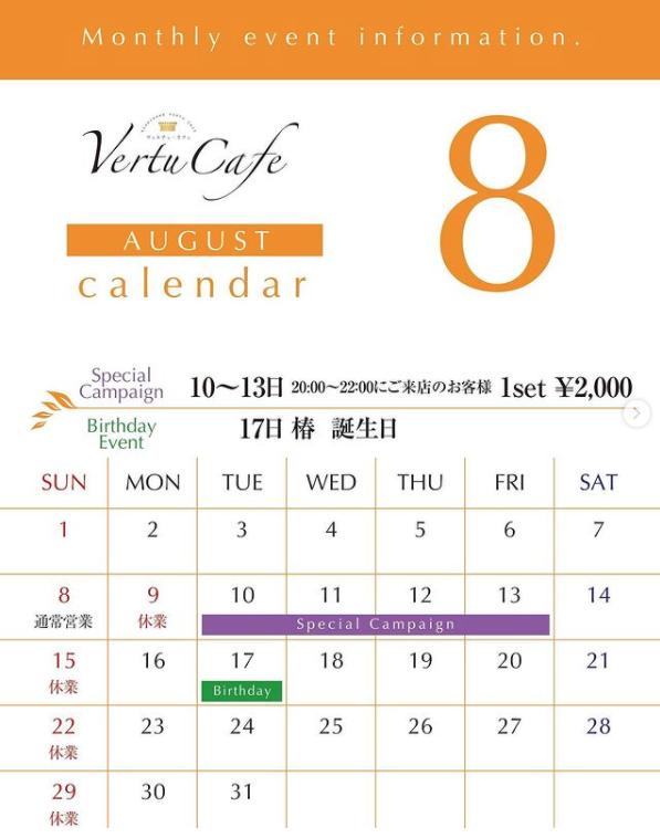 Vertu Cafeホットニュース14418