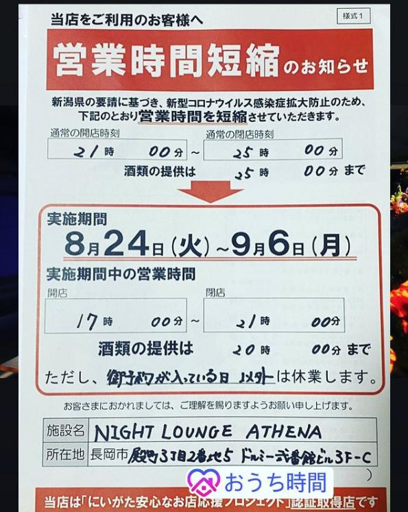 NIGHT LOUNGE ATHENAホットニュース15102