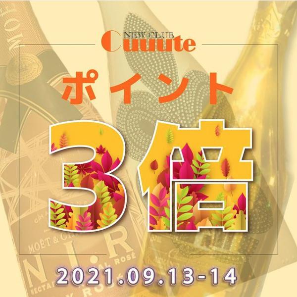 Cuuuteホットニュース16002