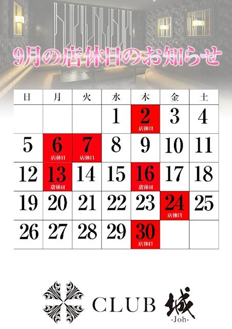 CLUB 城 (昼)ホットニュース16034