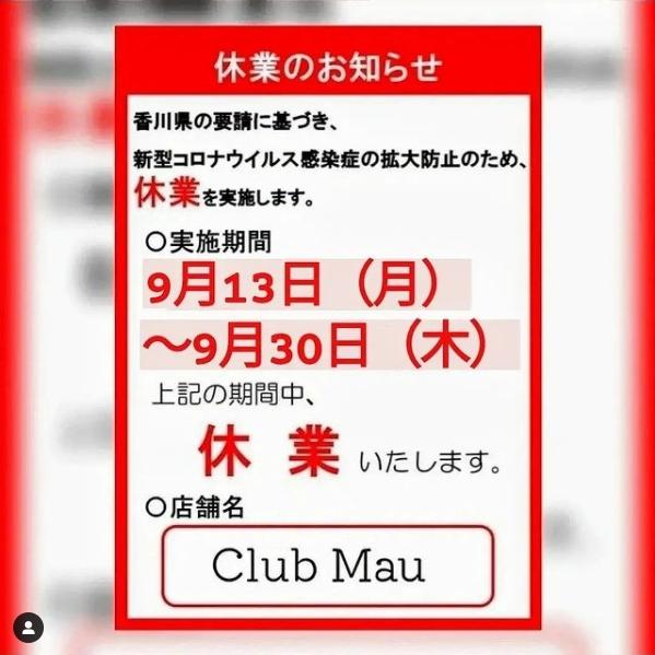 club Mauホットニュース16216