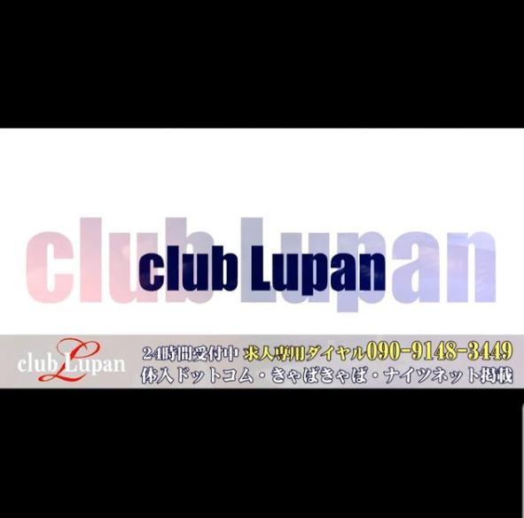 club Lupanホットニュース16304